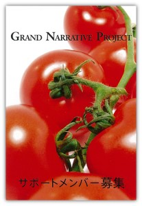 grand_narrative