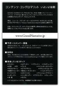 grand_narrative21