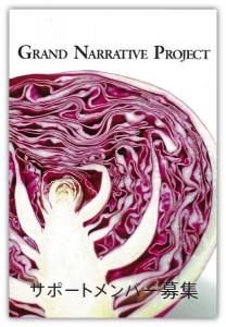 grand_narrative3