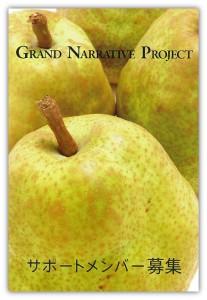 grand_narrative5
