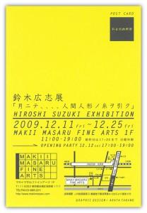 hiroshi_suzuki2