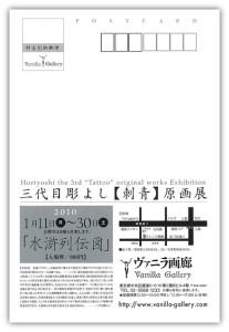 horiyoshi2