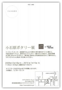 koishiwara2