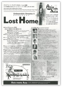 losthome2