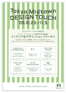 midtown_design_touch