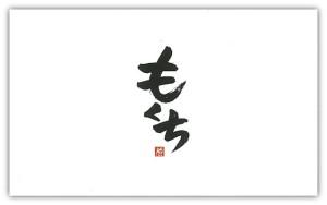 mokuchi