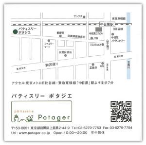 potager2