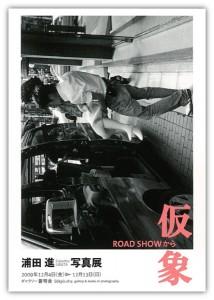 road_show