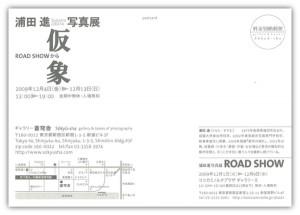 road_show2