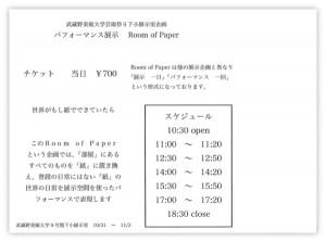 room_paper2