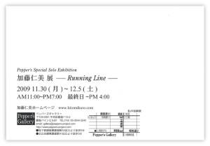 running_line2