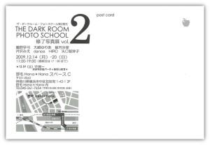 the_dark_room2