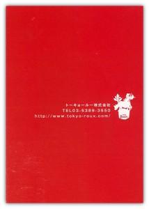 tokyo_roux2