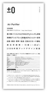 0air_purifier2