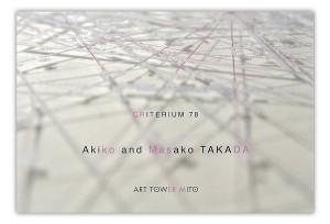 akiko_and_masako