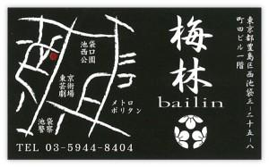 bailin2