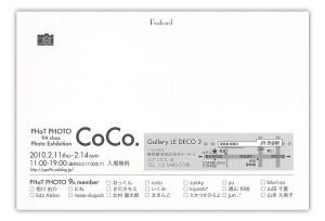 coco2