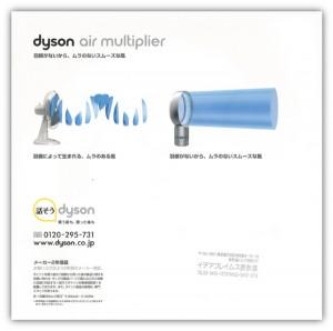 dyson2