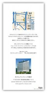 hotel_pacific2