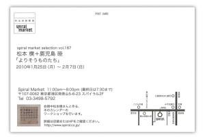 matsumoto_boku2