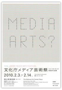 media_arts_festival_
