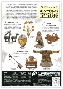 mongol_empire2