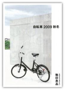 muji_bike