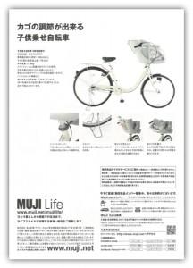 muji_bike2