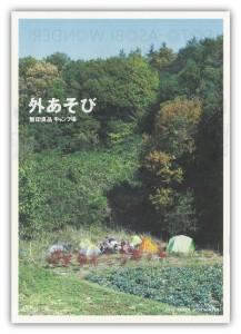muji_camp1