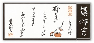 ochigaki