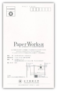 paper_works2