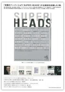 super_heads