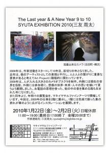 syuta_ex2