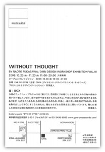 witout_thought2
