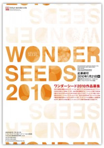 wonder_seeds