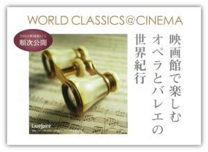world_classics2