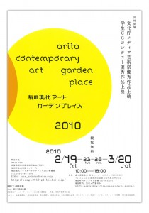 arita_contemporary