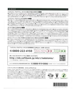 aruite_softbank2