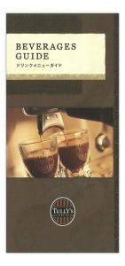 beverages_guide