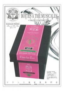 boites_a_the_musicales