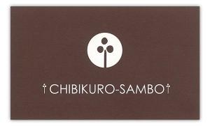 chibikuro_sambo