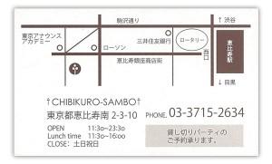 chibikuro_sambo2