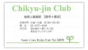 chikyu_jin_club