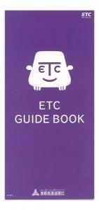 etc_guide_book