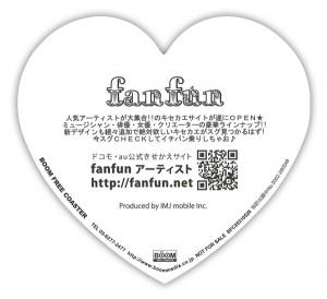 fanfun2
