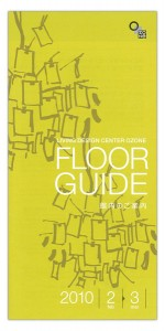 floor_guide
