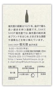fukumitsuya6