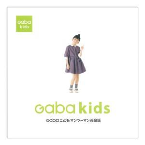 gaba_kids