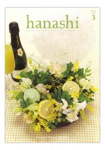 hanashi