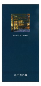 hotel_niwa